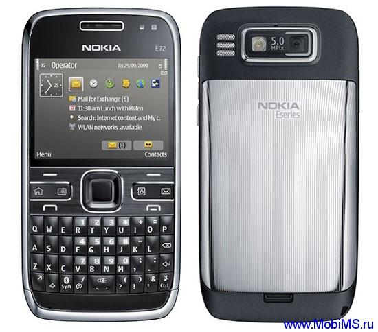 Прошивка для Nokia E72 RM-530 Gr_Rus sw_091.003
