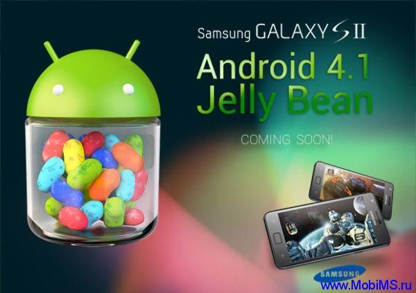 Официальная прошивка Android 4.1.2 Jelly Bean (I9100XWLS8 I9100XXLS8 I9100FOPLS3) для Samsung Galaxy S2 GT-I9100.