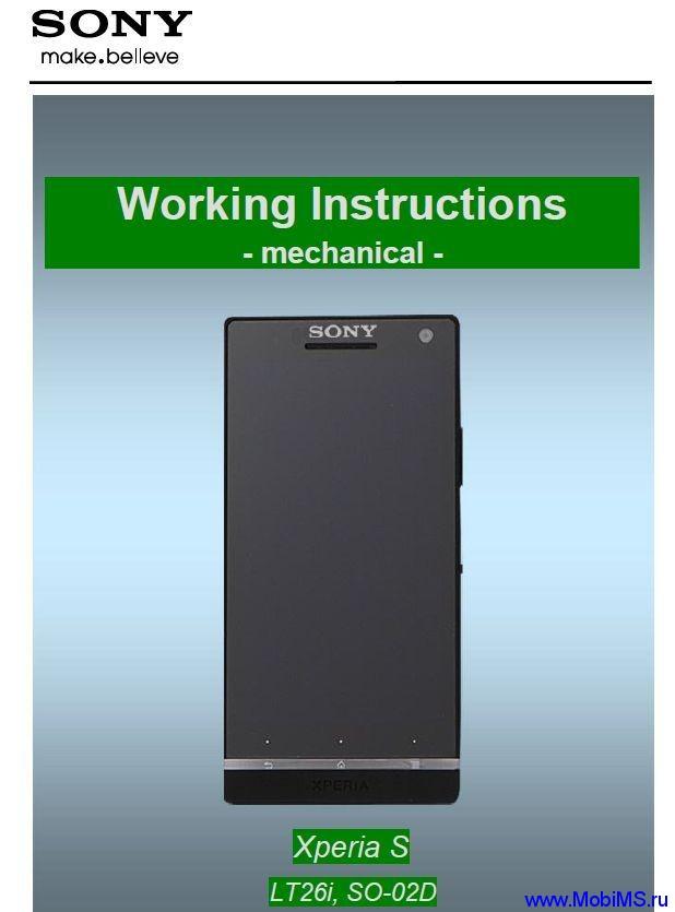 Sony c как прошить