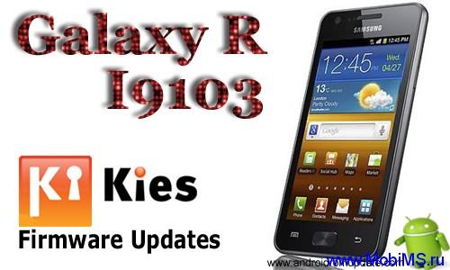 Официальная прошивка для Samsung Galaxy R (gt-i9103)