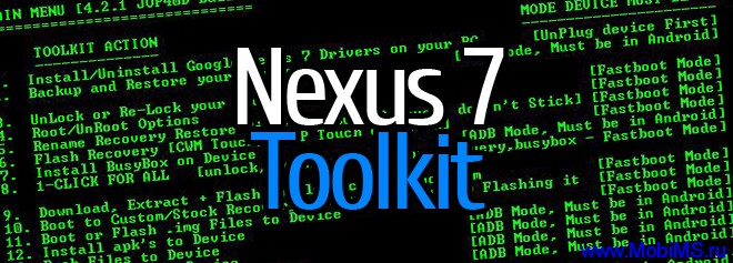 nexus7toolkit