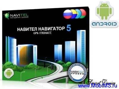 Android Navitel 5.0.3.280 Freeware / Mobiles* / Русский скачать