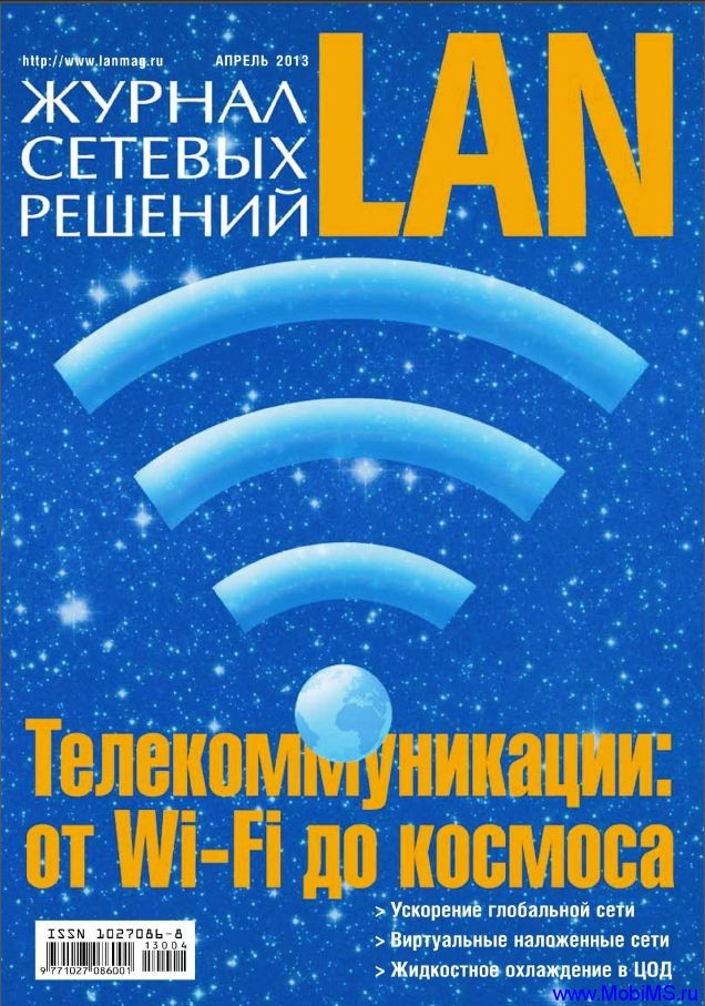 """Журнал сетевых решений """"LAN"""" апрель 2013 (PDF)"""