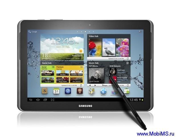 Прошивка N8000XXCLL3/N8000OXECLL1/N8000XXCLL1/N8000XXCLL3 Jelly Bean(Android 4.1.2) для Samsung Galaxy NOTE 10.1 (N8000)