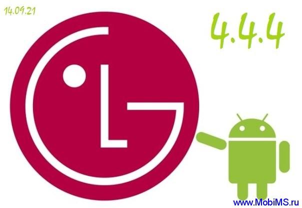 Ночные обновления прошивок cyanogenmod для LG от 21.09.2014.