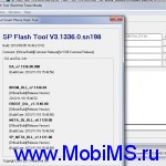 sp_flash_tool_v3.1336.0.198.zip - Флешер