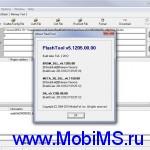 FlashTool_v5.1205.00 - Флешер