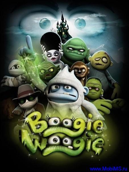 Boogie Woogie 1.1 Разблокированы все предметы