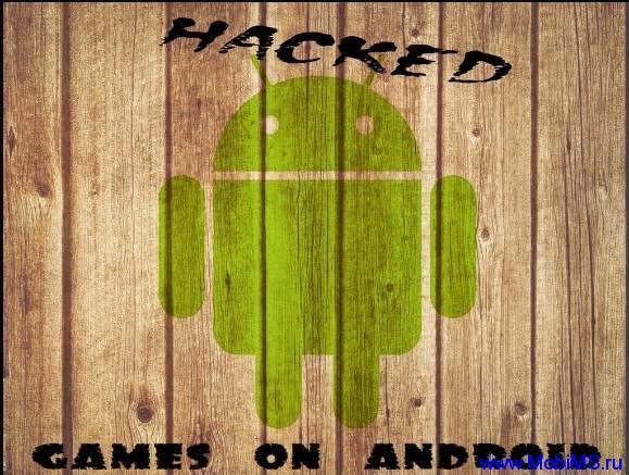 Взломанные игры на андроид без Google Play