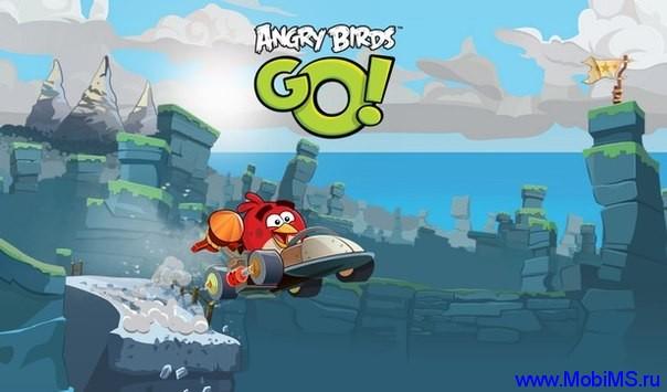 Взломанный Angry Birds Go!: обновлено... большое количество игровой валюты даётся во время прохождения обучения.  Путь кэша: SD/Android/obb/
