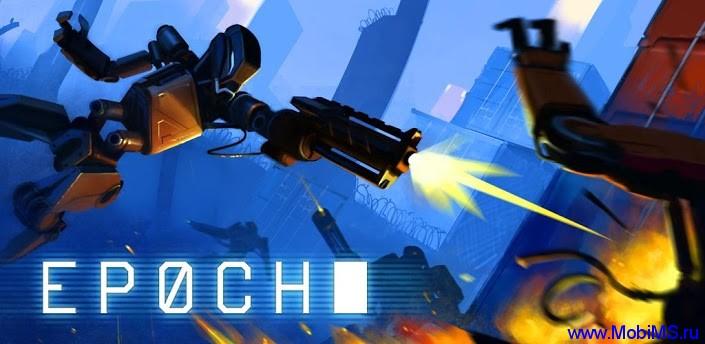 Игра EPOCH + МОД много денег для Android