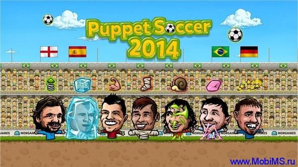 Игра Puppet Soccer 2014 +МОД много денег для Android