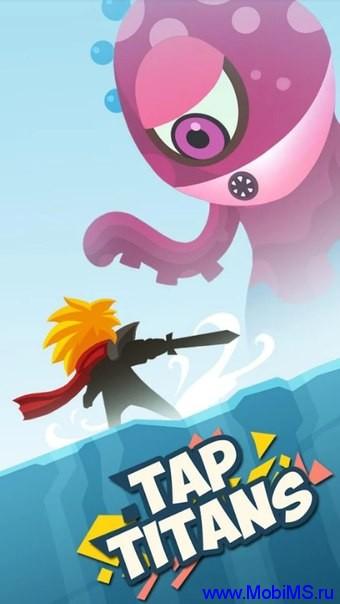 Игра Tap Titans  для Android