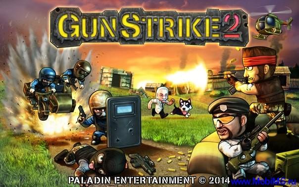 Игра Gun Strike 2 + МОД много денег для Android