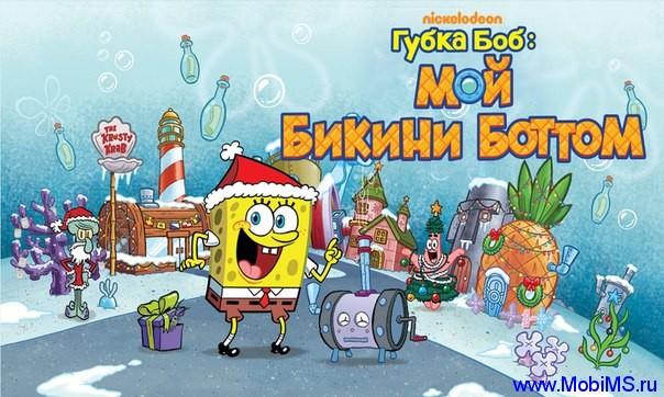 Игра Губка Боб: мой Бикини Боттом / SpongeBob Moves In для Android
