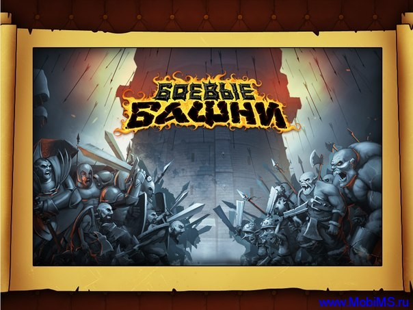 Игра Боевые Башни / Battle Towers для Android