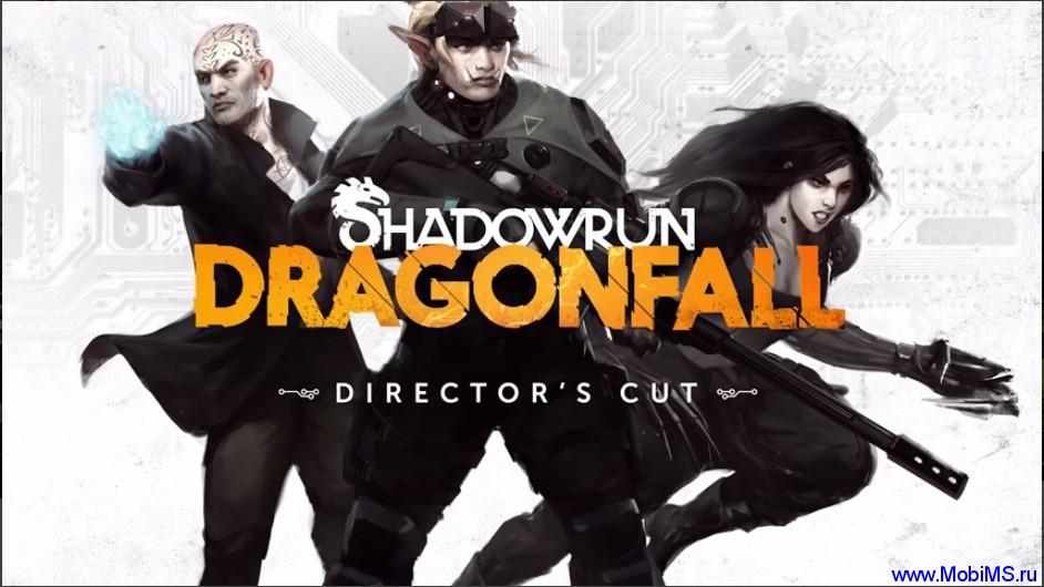 Игра Shadowrun: Dragonfall - DC для Android