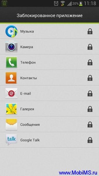 Приложение Мастер блокировки для Android