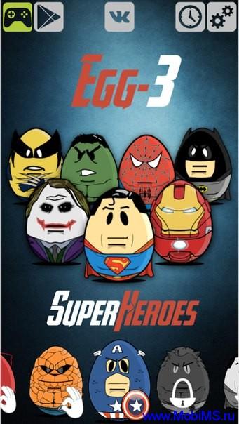 Игра Яйцо-3 Супергерои для ANdroid