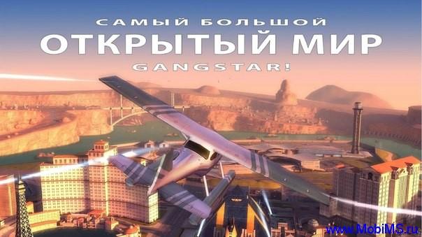 Игра Gangstar Vegas для Android