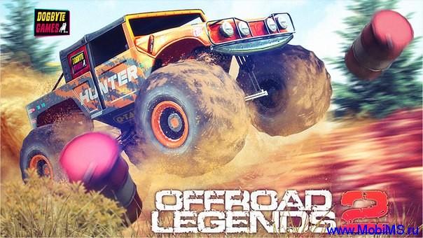 Игра Offroad Legends 2 + МОД много денег для ANDROID