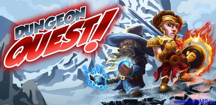 Игра Dungeon Quest +МОД много денег для Android
