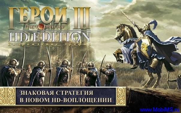 Игра Heroes of Might & Magic III HD только для планшетов вышла на Android
