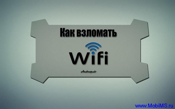 Приложение WIBR+ для Android или взлом Wi-Fi c Андройд смартфона.
