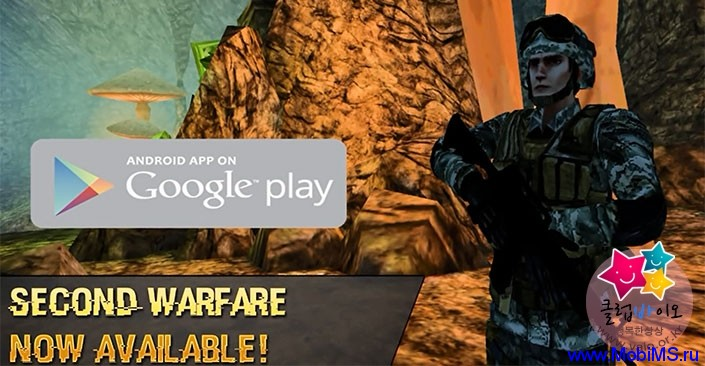 Игра Second Warfare для Android