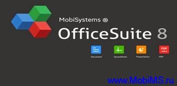 Приложение OfficeSuite Pro 8 для Android