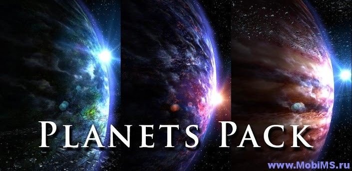 Живые обои Planets Pack для Android