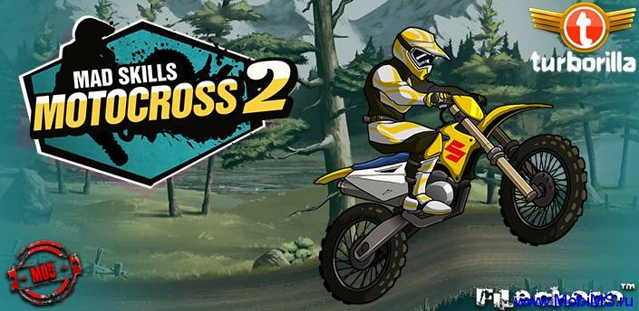 Игра Mad Skills Motocross 2 +МОД много денег для Android