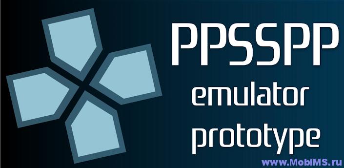 Приложение PPSSPP - PSP emulator для Android