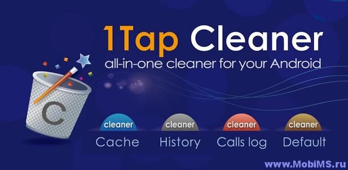 Приложение 1Tap Cleaner Pro для Android