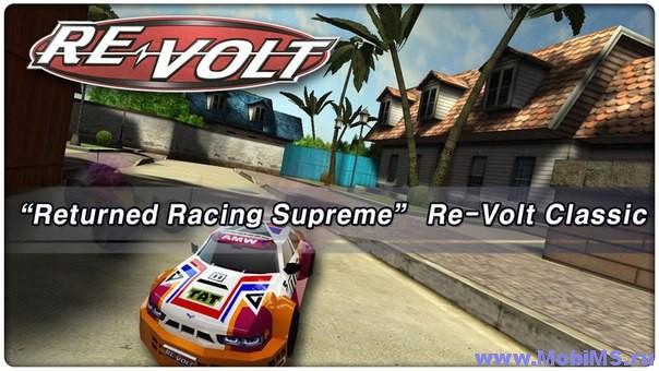 Игра RE-VOLT Classic + Мод на валюту для Android