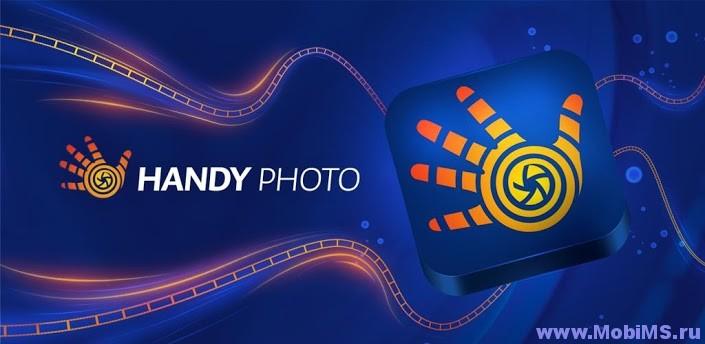 Приложение Handy Photo для Android