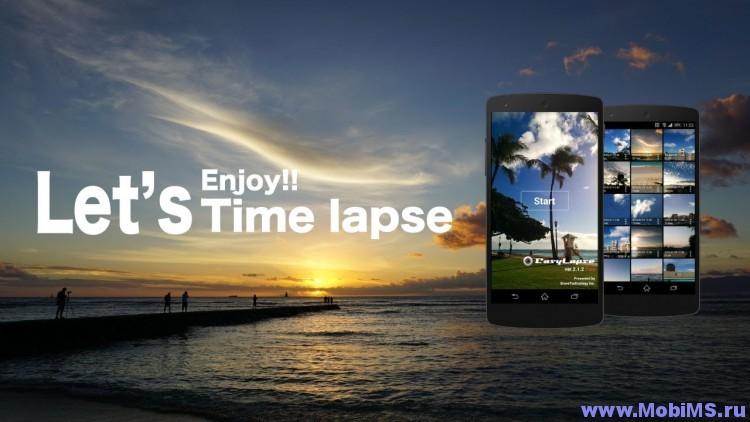 Приложение EasyLapse PRO для Android