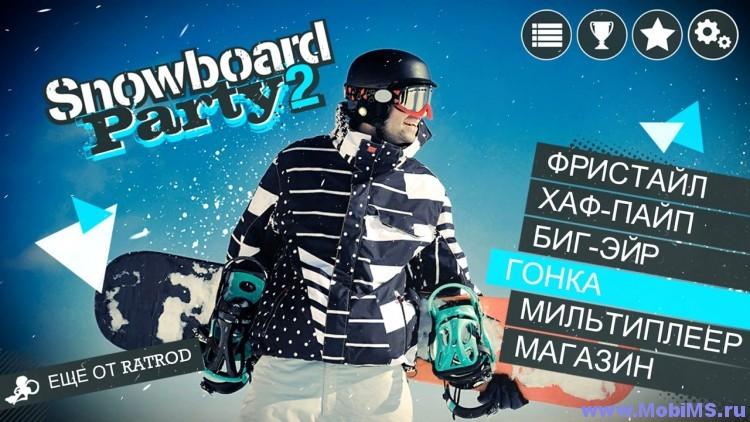 Игра Snowboard Party 2 + Мод на валюту для Android