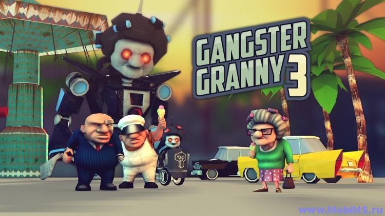 Игра Gangster Granny 3 для Android