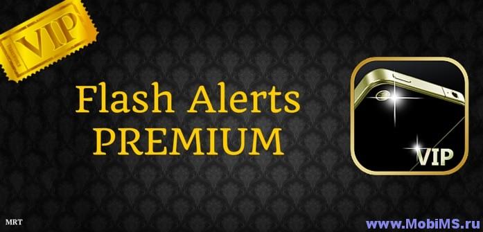 Приложение Flash Alerts PREMIUM для Android