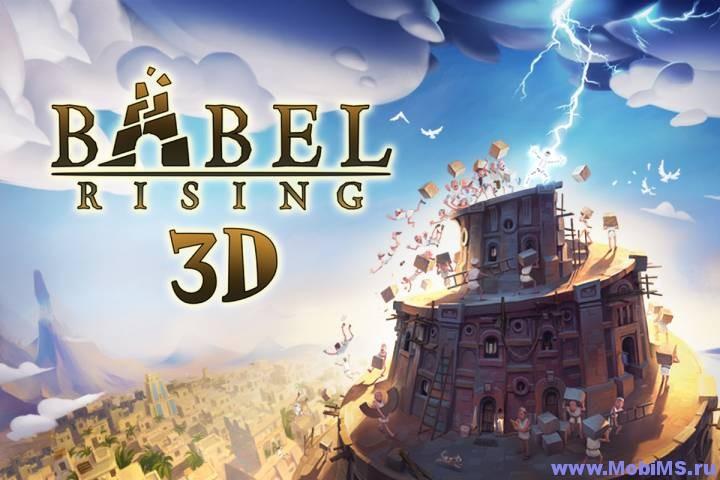 Игра Babel Rising 3D для Android