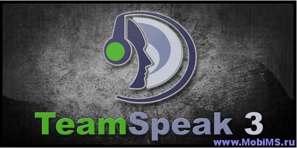 Приложение TeamSpeak 3 для Android