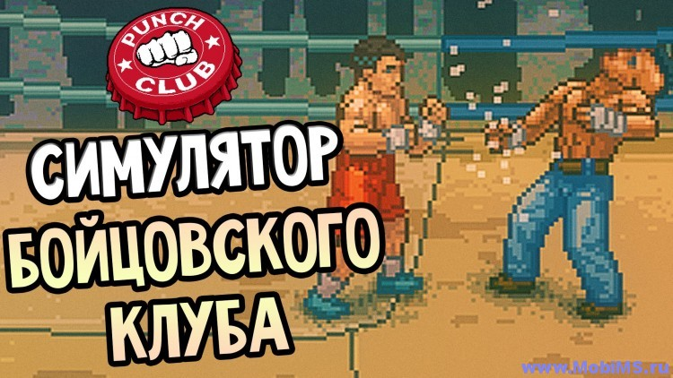 Игра Punch Club для Android