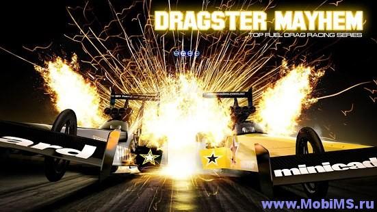 Игра Dragster Mayhem - Top Fuel Sim - Мод свободные покупки для Android