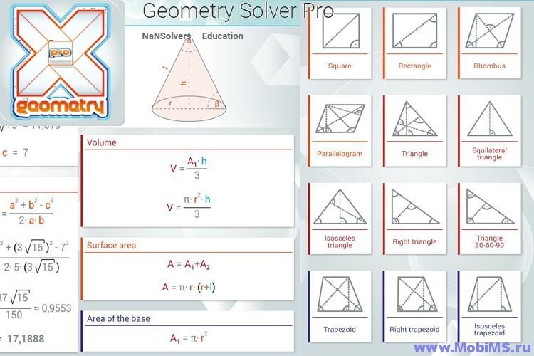 Приложение Geometry Solver для Android