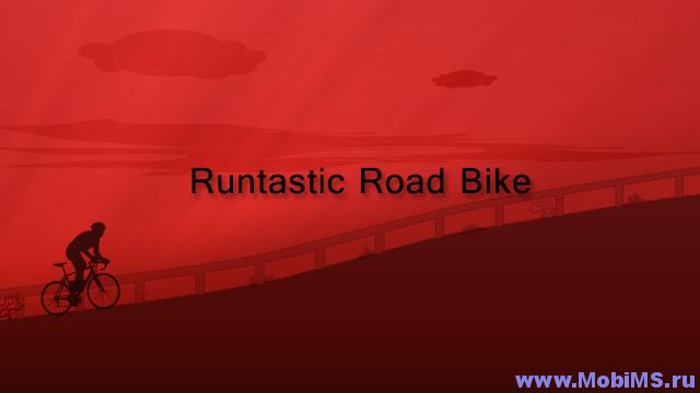 Приложение Runtastic Road Bike для Android