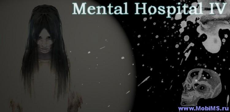 Игра Mental Hospital IV для Android