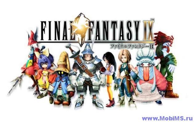 Игра FINAL FANTASY IX для Android