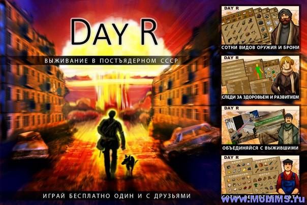 Игра DayR Premium - Мод на валюту для Android