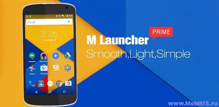 Лаунчер M Launcher Pro-Marshmallow M для Android